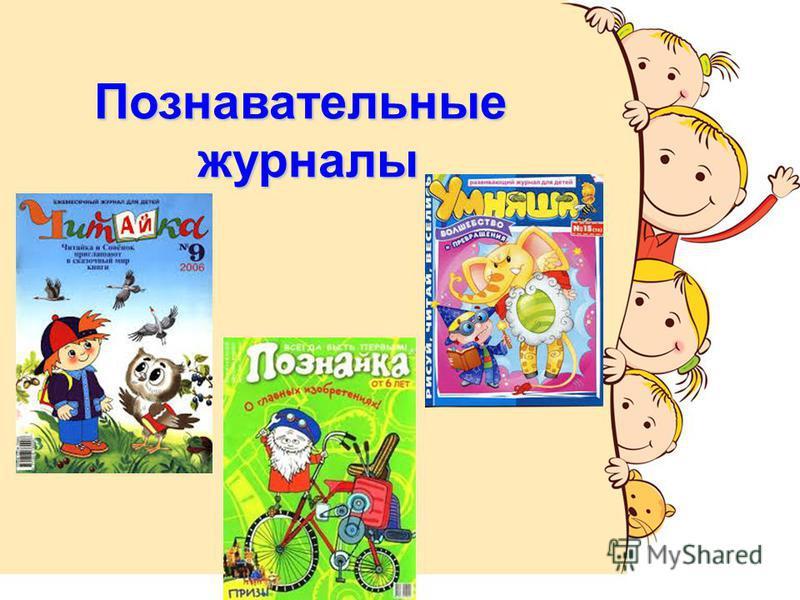 Познавательные журналы журналы