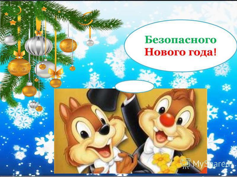 Безопасного Нового года !