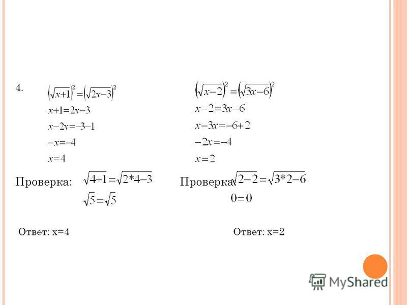 4. Проверка: Ответ: х=4 Ответ: х=2
