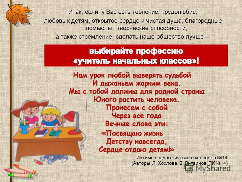 Улыбчивость Ещё С.Экзюпери сказал, что «улыбка- рабочий инструмент учителя», а уж в начальной школе с помощью улыбки педагог может добиться всего. Единственное условие - улыбка должна быть искренней, потому что всё же самое главное – любить этого мал