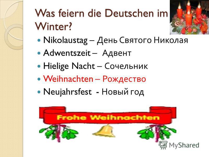 Was feiern die Deutschen im Winter? Nikolaustag – День Святого Николая Adwentszeit – Адвент Hielige Nacht – Сочельник Weihnachten – Рождество Neujahrsfest - Новый год