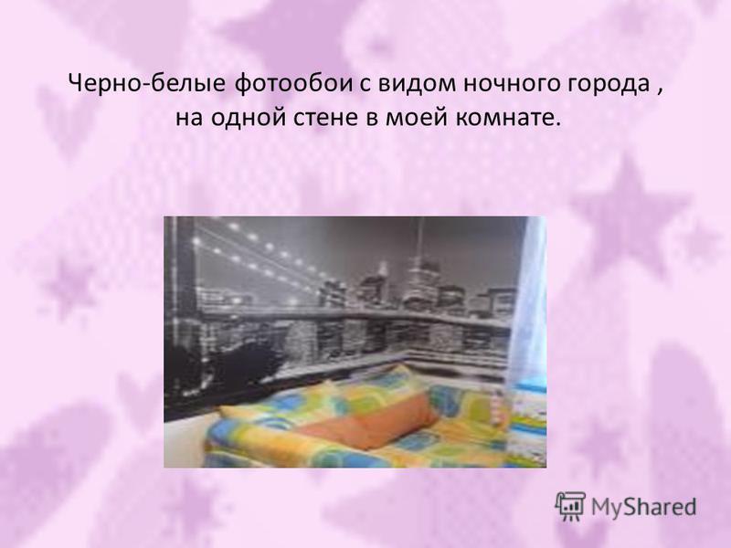 Черно-белые фотообои с видом ночного города, на одной стене в моей комнате.
