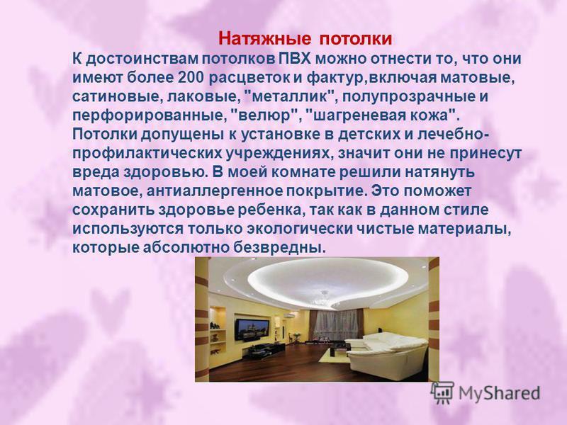 Натяжные потолки К достоинствам потолков ПВХ можно отнести то, что они имеют более 200 расцветок и фактур,включая матовые, сатиновые, лаковые,