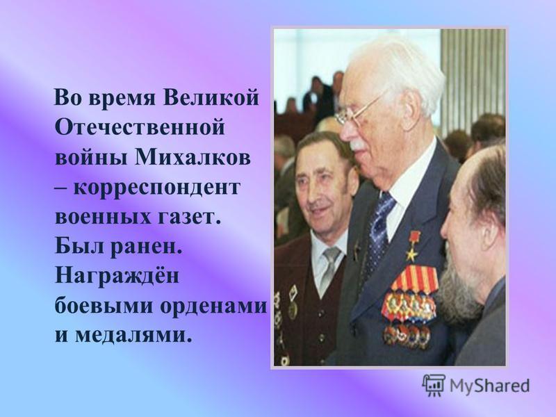 После окончания школы Сергей возвращается в Москву и продолжает свою литературную деятельность. В 1935 году выходит поэма «Дядя Стёпа», ставшая любимым произведением для многих поколений детей.
