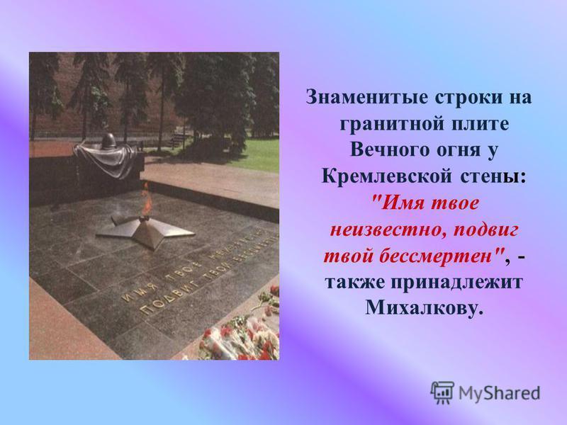 Во время Великой Отечественной войны Михалков – корреспондент военных газет. Был ранен. Награждён боевыми орденами и медалями.
