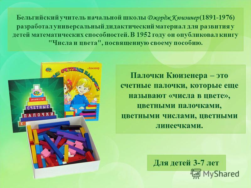 Бельгийский учитель начальной школы Джордж Кюизинер (1891-1976) разработал универсальный дидактический материал для развития у детей математических способностей. В 1952 году он опубликовал книгу