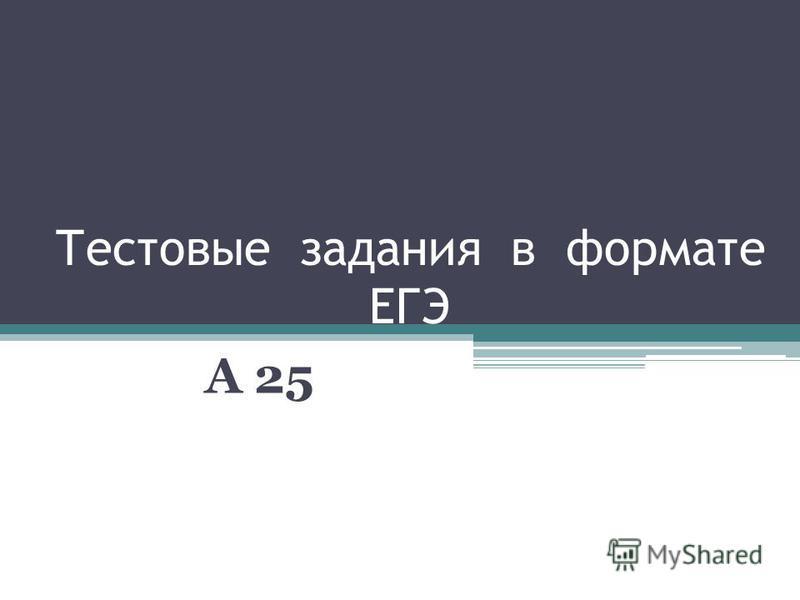 Тестовые задания в формате ЕГЭ А 25