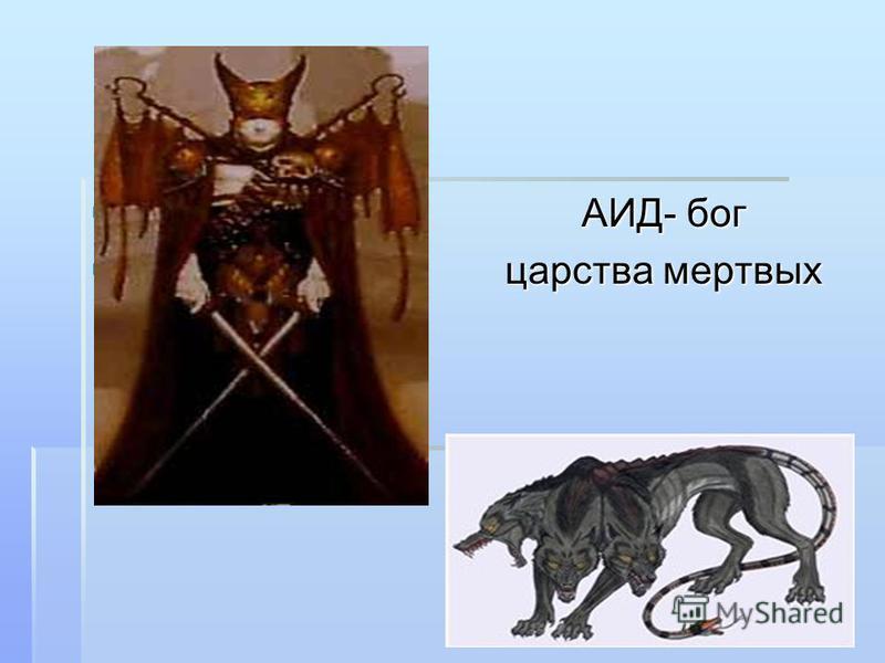 АИД- бог АИД- бог царства мертвых царства мертвых