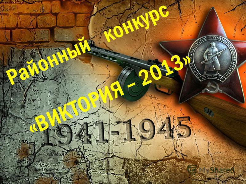 Районный конкурс «ВИКТОРИЯ – 2013» З а г о л о в о к