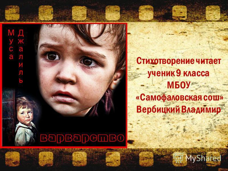 Стихотворение читает ученик 9 класса МБОУ «Самофаловская сош» Вербицкий Владимир