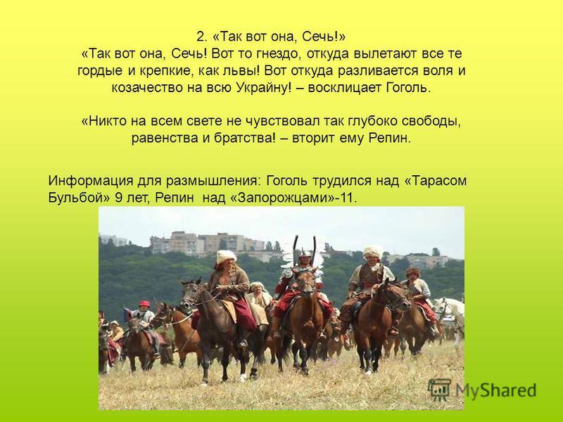 2. «Так вот она, Сечь!» «Так вот она, Сечь! Вот то гнездо, откуда вылетают все те гордые и крепкие, как львы! Вот откуда разливается воля и казачество на всю Украйну! – восклицает Гоголь. «Никто на всем свете не чувствовал так глубоко свободы, равенс