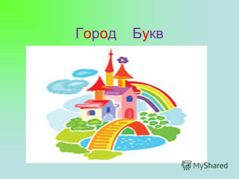 Город Букв