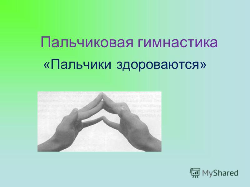 Пальчиковая гимнастика «Пальчики здороваются»