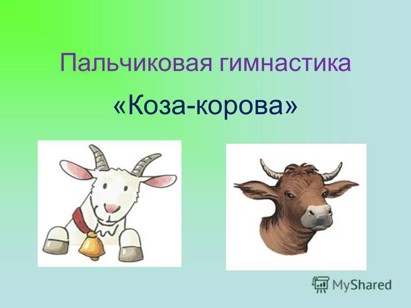 Пальчиковая гимнастика «Коза-корова»