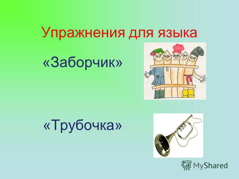 Упражнения для языка «Заборчик» «Трубочка»
