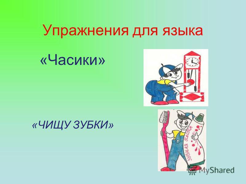 Упражнения для языка «Часики» «ЧИЩУ ЗУБКИ»
