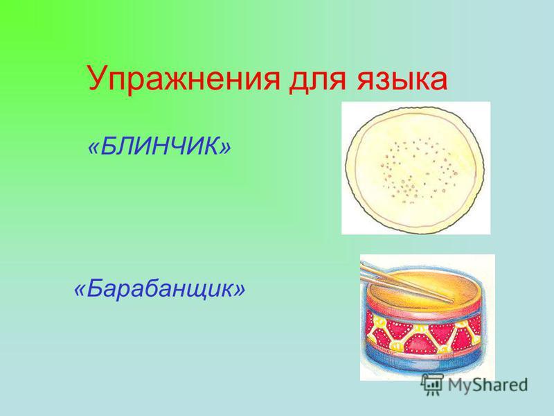 Упражнения для языка «БЛИНЧИК» «Барабанщик»