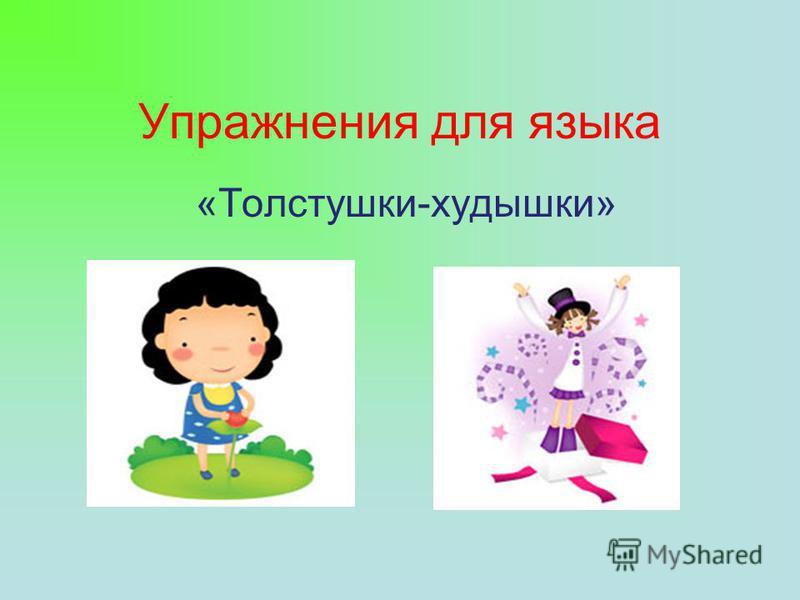 Упражнения для языка «Толстушки-худышки»