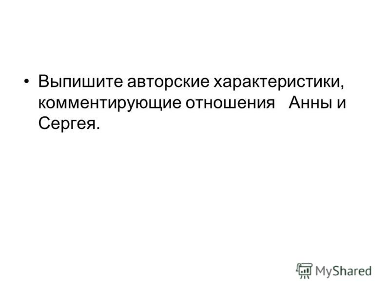 Выпишите авторские характеристики, комментирующие отношения Анны и Сергея.