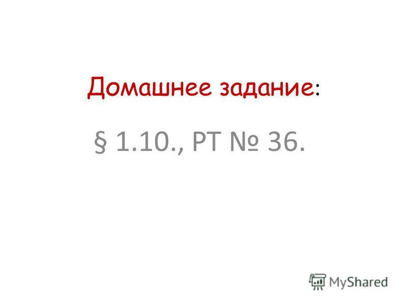 Домашнее задание : § 1.10., РТ 36. 24