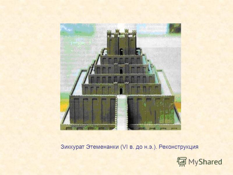 Ззиккурат Этеменанки (VI в. до н.э.). Реконструкция