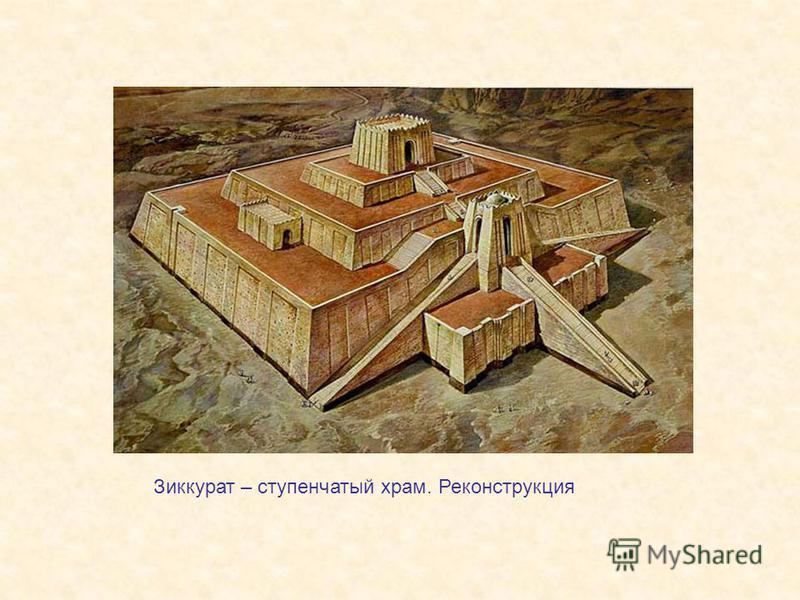 Ззиккурат – ступенчатый храм. Реконструкция