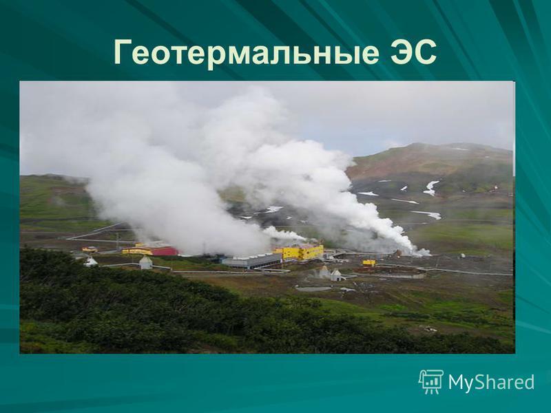 Геотермальные ЭС