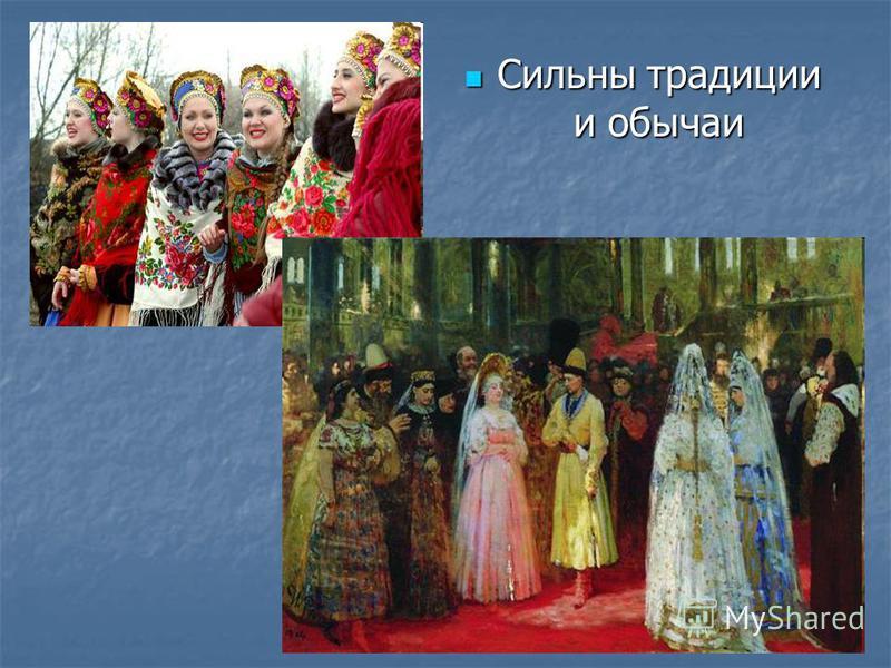 Сильны традиции и обычаи Сильны традиции и обычаи