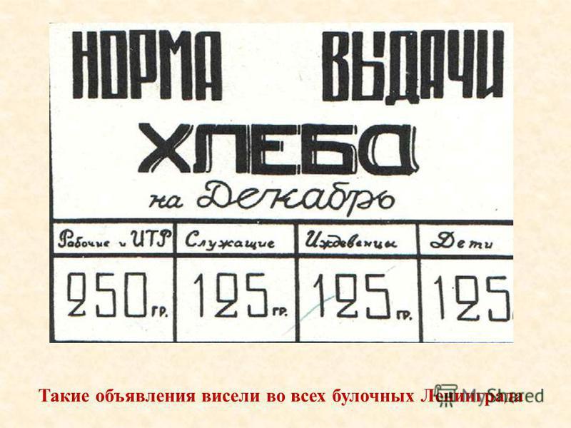 Такие объявления висели во всех булочных Ленинграда Такие объявления висели во всех булочных Ленинграда.