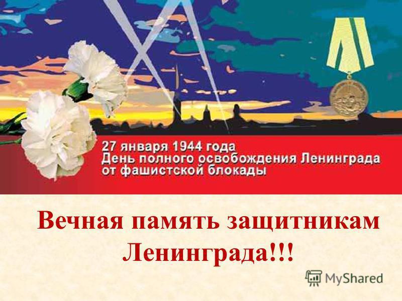 Под этой плитой похоронены ленинградцы погибшие в 1942 году. Вечная память защитникам Ленинграда!!!