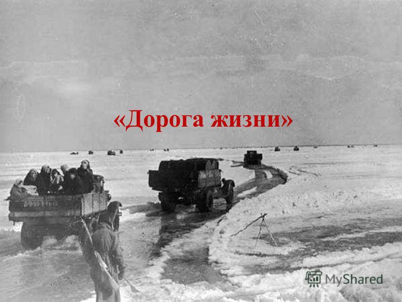 «Дорога жизни» Хлеб – в Ленинград, а детей – в тыл.