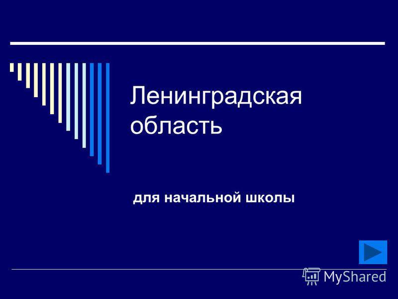 Ленинградская область для начальной школы