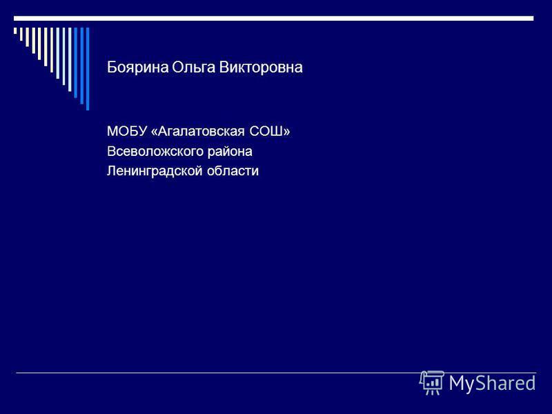 Боярина Ольга Викторовна МОБУ «Агалатовская СОШ» Всеволожского района Ленинградской области