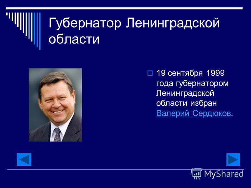 Губернатор Ленинградской области 19 сентября 1999 года губернатором Ленинградской области избран Валерий Сердюков. Валерий Сердюков