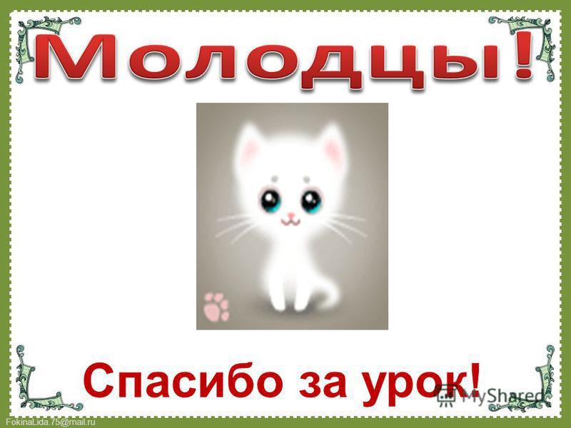 FokinaLida.75@mail.ru Спасибо за урок!