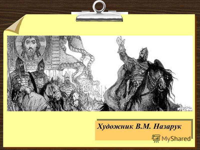 Художник В.М. Назарук