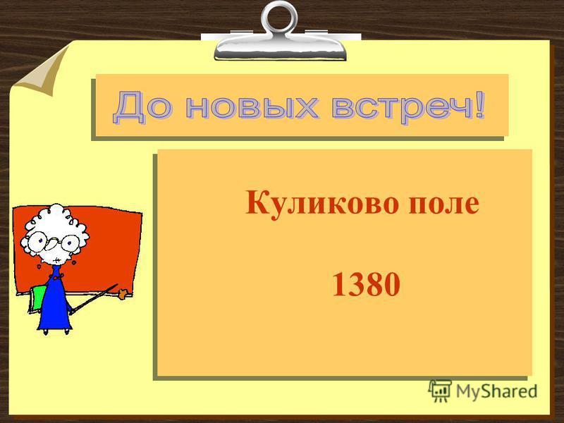 Куликово поле 1380