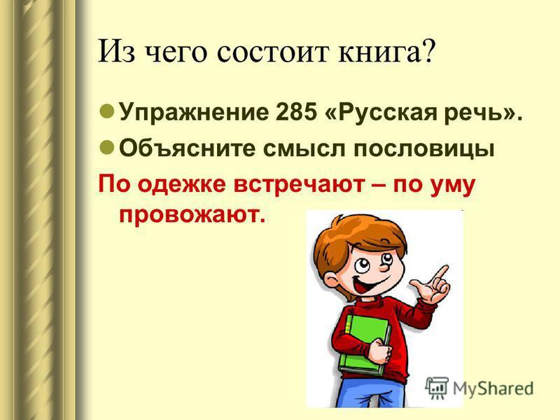 Из чего состоит книга? Упражнение 285 «Русская речь». Объясните смысл пословицы По одежке встречают – по уму провожают.