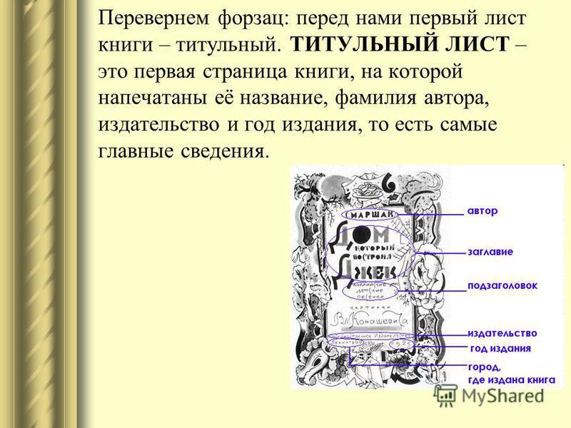 Перевернем форзац: перед нами первый лист книги – титульный. ТИТУЛЬНЫЙ ЛИСТ – это первая страница книги, на которой напечатаны её название, фамилия автора, издательство и год издания, то есть самые главные сведения.