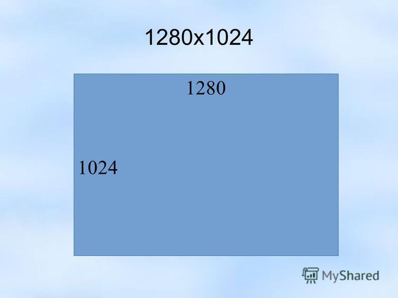 1280 х 1024 1280 1024