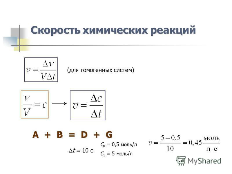 Скорость химических реакций (для гомогенных систем) A + B = D + G C 0 = 0,5 моль/л C 1 = 5 моль/л t = 10 c