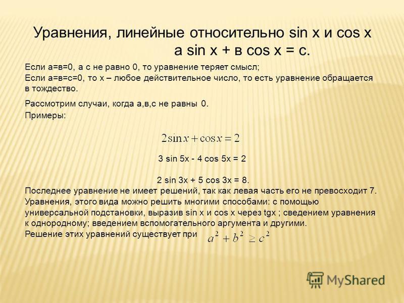Уравнения, линейные относительно sin x и cos x а sin x + в cos x = с. Если а=в=0, а с не равно 0, то уравнение теряет смысл; Если а=в=с=0, то х – любое действительное число, то есть уравнение обращается в тождество. Рассмотрим случаи, когда а,в,с не
