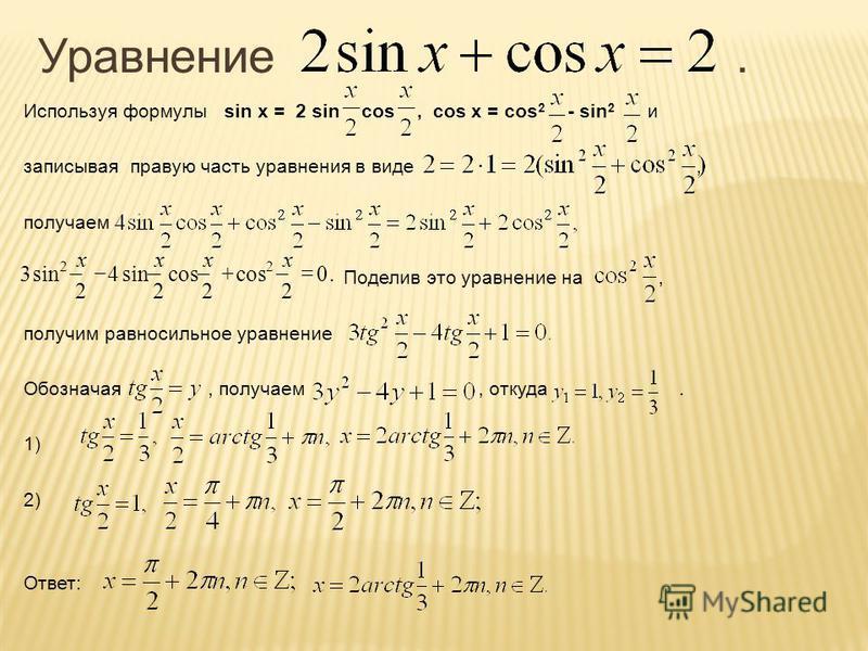 Уравнение. Используя формулы sin x = 2 sin cos, cos x = cos 2 - sin 2 и записывая правую часть уравнения в виде, получаем Поделив это уравнение на, получим равносильное уравнение Обозначая, получаем, откуда. 1) 2) Ответ:.0 2 cos 2 2 sin4 2 3 22 xxxx