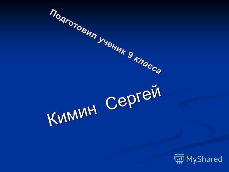 Подготовил ученик 9 класса Кимин Сергей