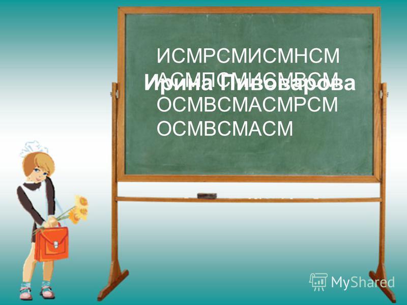 ИСМРСМИСМНСМ АСМПСМИСМВСМ ОСМВСМАСМРСМ ОСМВСМАСМ Ирина Пивоварова