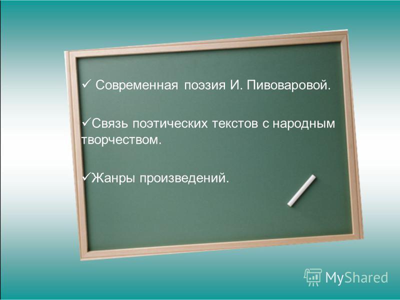 Современная поэзия И. Пивоваровой. Связь поэтических текстов с народным творчеством. Жанры произведений.