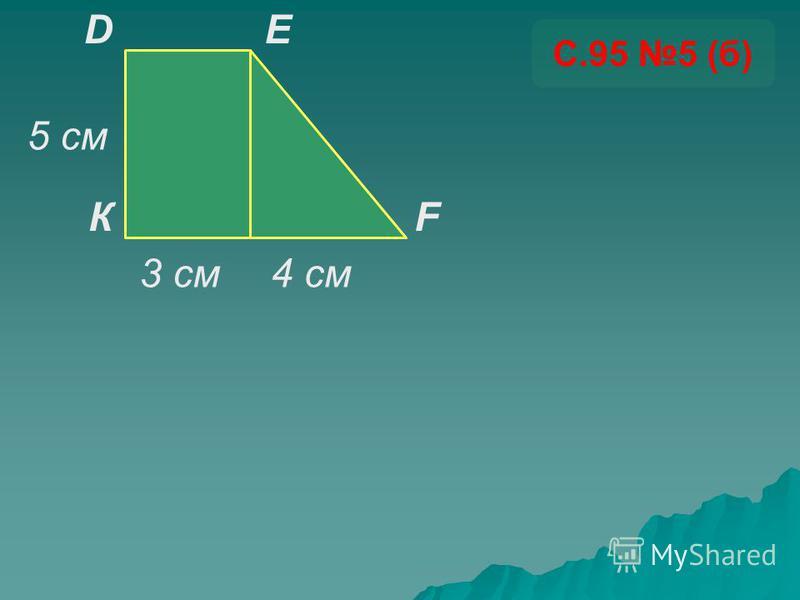 С.95 5 (б) К DE F 5 см 3 см 4 см