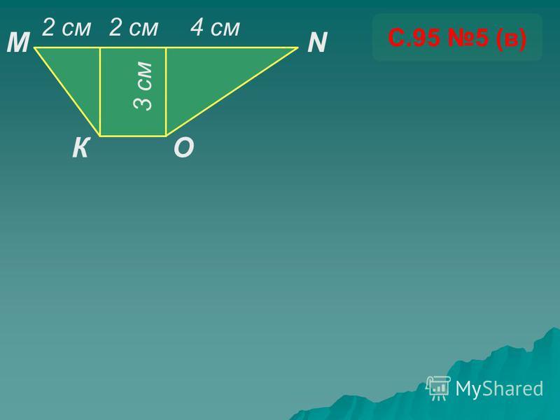 С.95 5 (в) К MN O 3 см 2 см 4 см 2 см