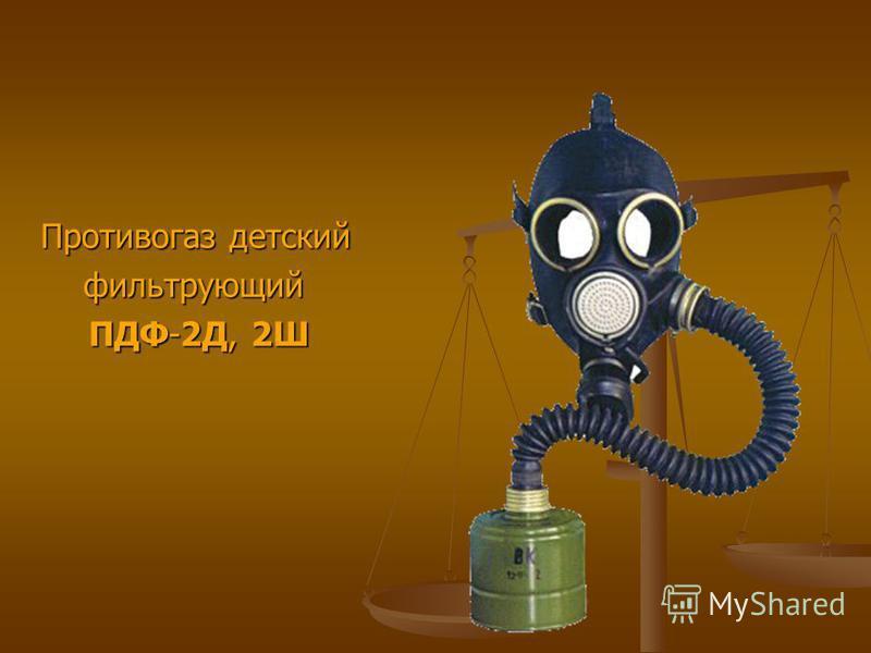 Противогаз детский Противогаз детский фильтрующий фильтрующий ПДФ-2Д, 2Ш ПДФ-2Д, 2Ш