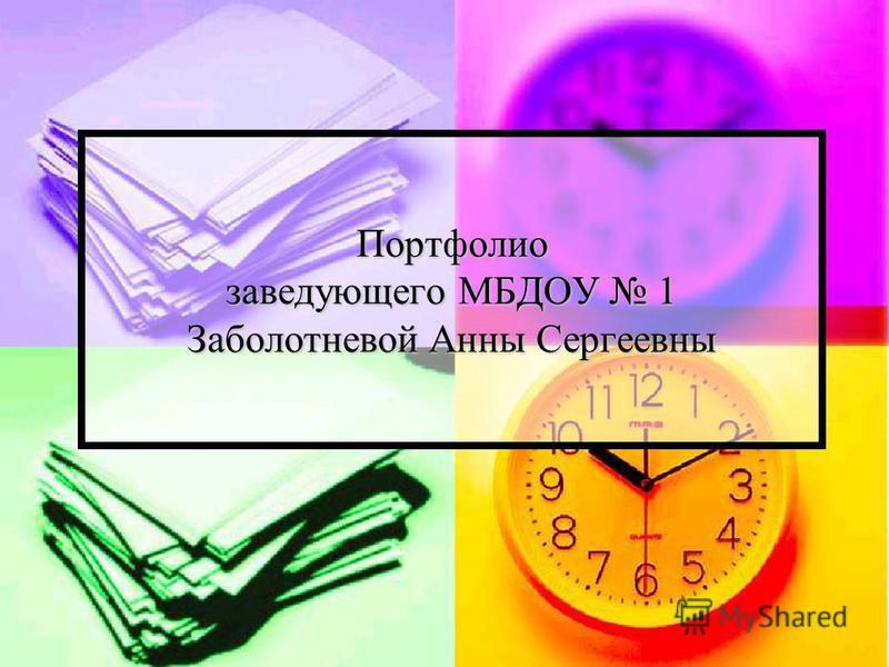 Портфолио заведующего МБДОУ 1 Заболотневой Анны Сергеевны